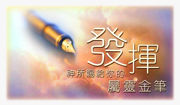 http://www.nehemiahzau.com/wp-content/uploads/2012/08/goldenpen.jpg